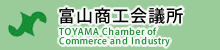 富山商工会議所