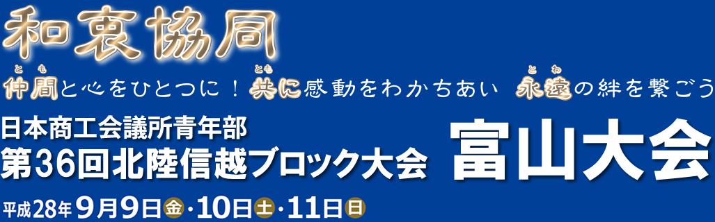 富山YEG – 第36回 北陸信越ブロック大会 富山大会 – 日本商工会議所青年部