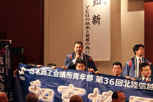 富山県商工会議所青年部連合会 定時総会・懇親会にて富山YEGブロック大会PR致しました。