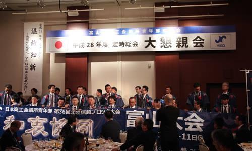 富山県商工会議所青年部連合会 定時総会・懇親会にてPR致しました。