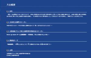 富山YEG 北信越ブロック大会 大会概要ページ