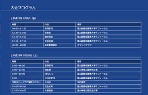 富山YEG 北信越ブロック大会 大会プログラムページ