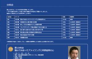 富山YEG 北信越ブロック大会 分科会ページ