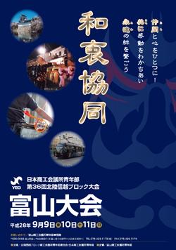 富山YEG 第36回北陸信越ブロック大会富山大会チラシ